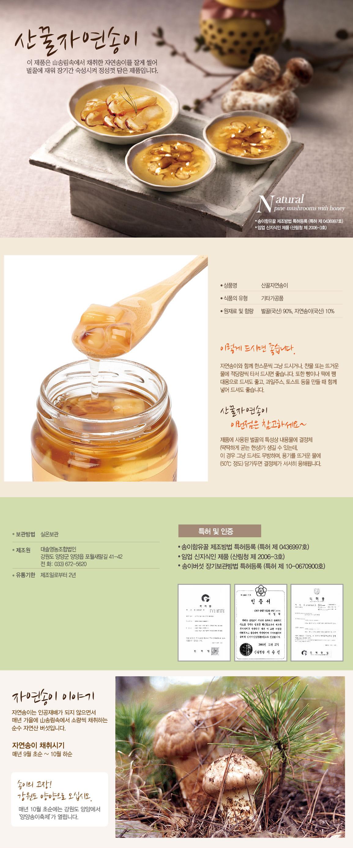 산꿀자연송이 벌꿀 꿀물 꿀차 자연송이