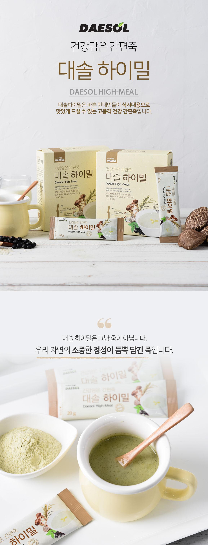 대솔 하이밀 식사대용 고품격 건강 간편죽 아침대용